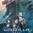 映画「GODZILLA ゴジラ」(2014年) GYAO!無料配信!