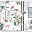 江戸の生き物図鑑