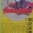 奈良の美術館めぐり(東大寺ミュージアム・大和文華館・松伯美術館)