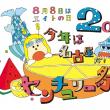 『8月8日はエイトの日2017 今年は名古屋だ!センチュリー祭り』セットリスト紹介20170808