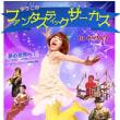 「ゆりこのファンタスティックサーカス」in OSAKAワンマン めちゃ楽しいポスター出来ました!!\(^o^)/