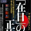 売れた本の紹介「在日」の正体―日本の中枢を席巻する「血と骨」の裏面史
