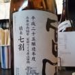 諏訪泉 冨田 七割 平成25醸造年度 諏訪酒造さんの醸す銘柄を熱燗で