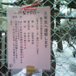 仙台市立将監中学校三年生の情報
