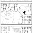 マンガ・四コマ・『地球の平和くん』