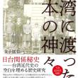 4月13日「台湾に渡った日本の神々~フィールドワーク日本統治時代の台湾の神社」発売