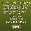 8/12 Sat スーパーゴッフェス!