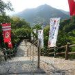 四国一周の旅 21