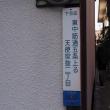 第179回古都旅歩き 五条天神社、西本願寺