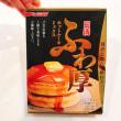 「日清」ふわ厚ホットケーキで 休日ののんびりブランチ