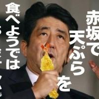 災害が起きても高級料理店で舌鼓を打っているアベは首相失格。