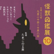 怪獣図鑑展10