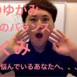 広島県 福山市 美容鍼灸 顔のゆがみ、左右のバランスの違いに悩んでいるあなたへ