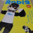 週刊「ロビ2」第61号・・・ヘッドベースを取り付け、動作テストを行う。