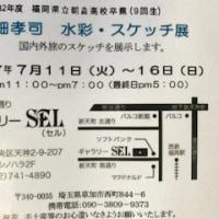 尾畑孝司 水彩・スケッチ展