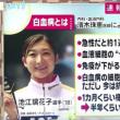 フジ安藤優子番組で池江選手の報道時 大笑い・・