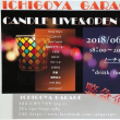 Ichigaya garage candle live