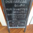 2017年7月お店の看板(名言とその日あった出来事)