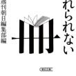 2018-19|忘れられない一冊|週刊朝日編集部編