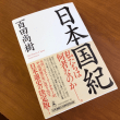 TSUTAYAで購入しました。百田尚樹の「日本国紀」