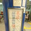 築地市場は休市です  Tsukiji Market Closed Today
