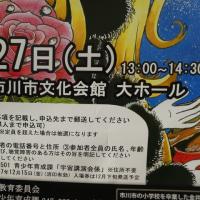 『松本零士氏 講演会』が1月27日に講演予定です@市川市文化会館