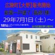 広陵町大野 新築一戸建て オープンハウス開催致します。 7月1日(土)2日(日) ご来場お待ち申し上げております。ビート住建