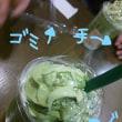 スタバ 抹茶 & フルーティ マスカルポーネ フラペチーノがまずすぎるΣΣ┗(   `□´   ;;)┛ガーン!!