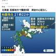 北海道胆振地方で、再度、炭酸ガス封入地震でしょうか?2019年2月21日、震度6弱【CO2地下圧入】地震学者が数年前から警告していた!18年…北海道、震度7人工地震、安倍晋三「お前、知っていたな」