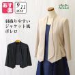 ボレロ245 結婚式のジャケット 強撚ストレッチの7分袖 9号 11号 ベージュ 黒 ショールカラーのエレガントな羽織り