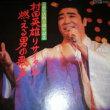 幻のB級レコード第1回 「村田英雄リサイタル 燃える男の歌声」