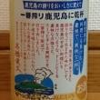 キリン一番搾り「鹿児島に乾杯」