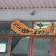 8/13(日)その2 日本一のモグラ駅 土合駅