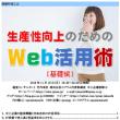 小さな工夫でウェブ活用作業を効率化する