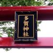 恋愛運を上げる中島公園を巡るツアー その3 多賀神社