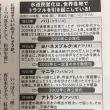 日本に暮らす市民の命の水を国際水メジャーに売る水道法改正案成立。