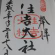 【ご朱印】住吉大社