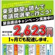 東京新聞を読んで衆議院選挙に行こう!