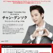 チャングンソク#215  バレンタインデーファンミーティング♡ グンちゃんメッセージ