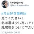 ジェジュン  Twitter  (9/23)