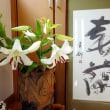 書道部研修旅行 「尾瀬書美術館と写真美術館」 そして 「桧枝岐歌舞伎舞台」