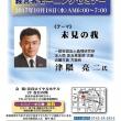 奈良市倫理法人会モーニングセミナーのご案内