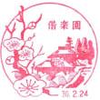 ぶらり旅・2018水戸の梅まつり(2018.2.24)