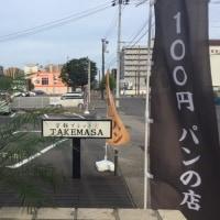 京都ブレッド TAKEMASA 沖浜店(沖浜1丁目)【軽く腹ごなし】