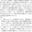 早稲田大学・法学部・日本史 2