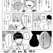五等分の花嫁 漫画 最新話