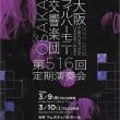 井上道義+大阪フィル=ショスタコーヴィチ「交響曲第2&3番」他