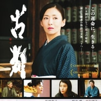 橋本愛さん、次の映画は川端康成の小説「古都」の現代版