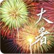 ◇【連日の猛暑】・・・・海外メディアも同情「壊滅的な天気が日本を苦しめている」⇔災害地は復旧は汗と水との戦いだ!