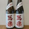 写楽雄町純米吟醸&出羽桜限定酒が入荷しました。